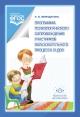 Программа психологического сопровождения участников образовательного процесса в ДОО